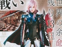 Debut trailer for Lightning Returns: Final Fantasy XIII photo