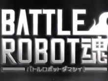 Battle Robot Spirits photo