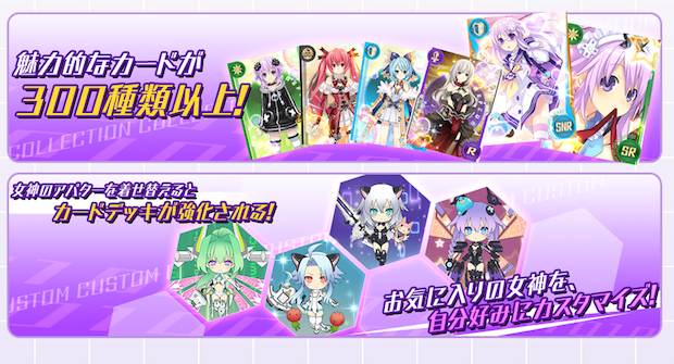 Hyperdimension Neptunia becomes a mobile card game photo