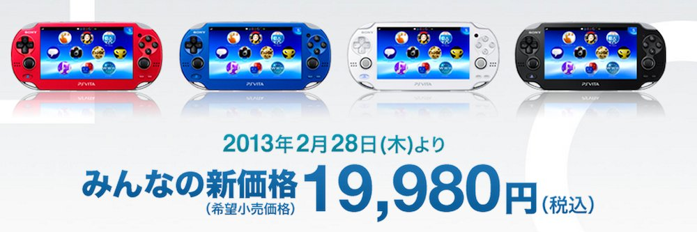Sony announces a price drop for PS Vita in Japan photo