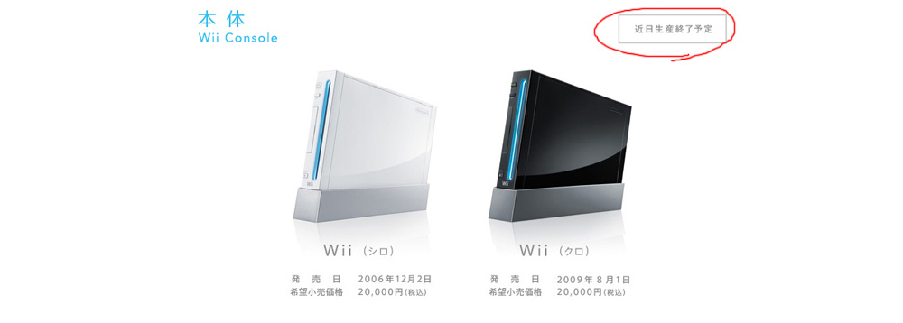 Wii production is coming to a halt photo