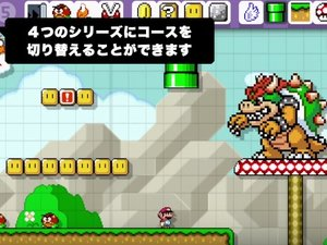 Get a better look at the different styles available in Super Mario Maker photo