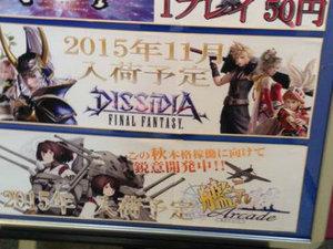 Dissidia Final Fantasy photo