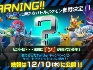 Pokken Tournament photo