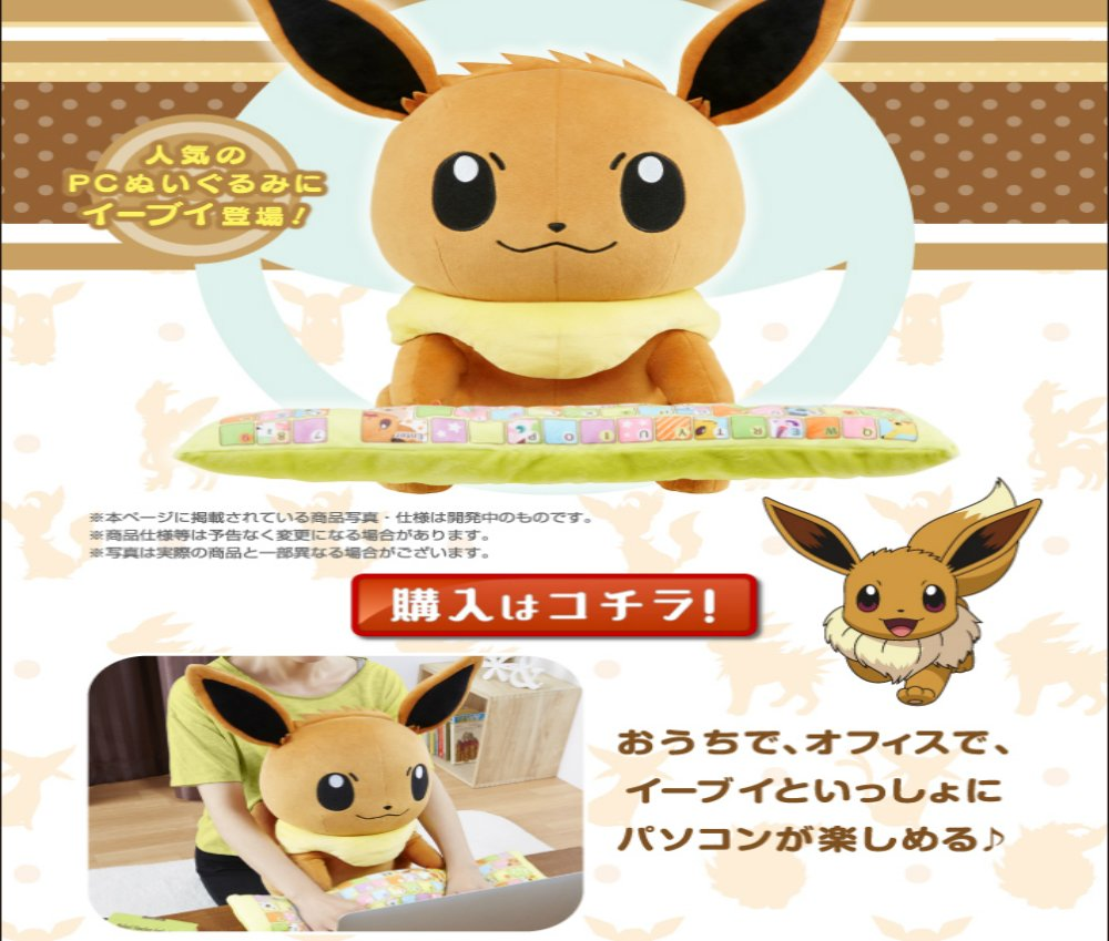 this eevee stuffed animal doubles as a keyboard wrist rest