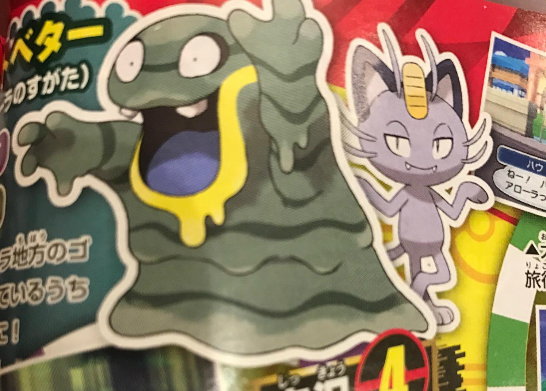 Pokemon Sun and Moon's Alolan Grimer looks like he's having
