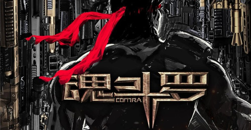Contra is getting a live-action film in China screenshot