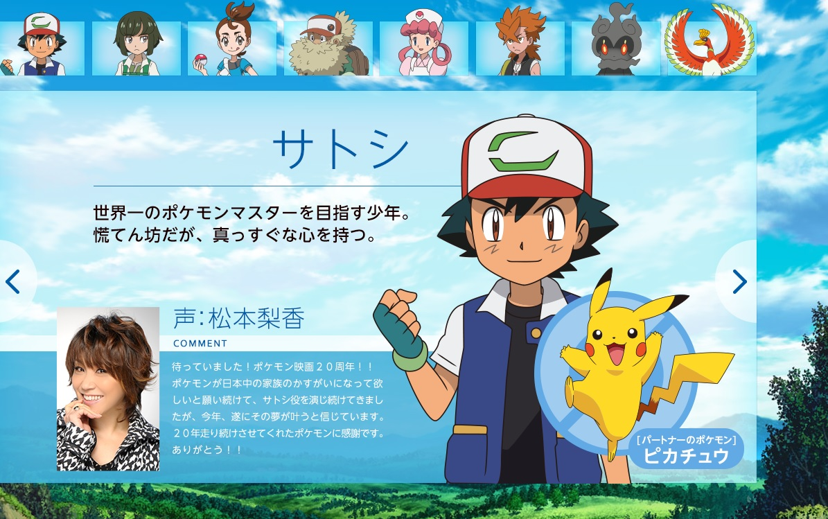 Two big Pokemon characters have been written out of the new Indigo League re-telling movie screenshot