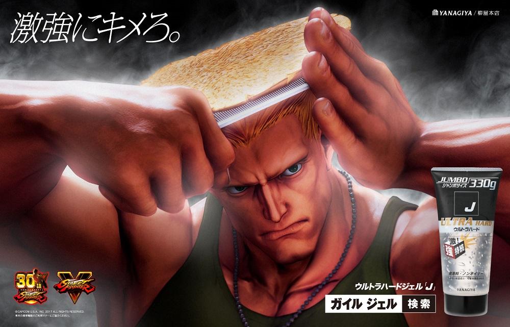 Guile reveals grooming tips in Japanese gel advert screenshot