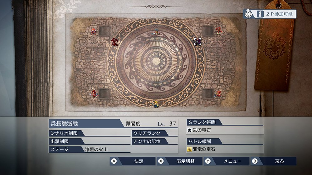 Fire Emblem Warriors Update Adds New History Map, Disrobing, and More