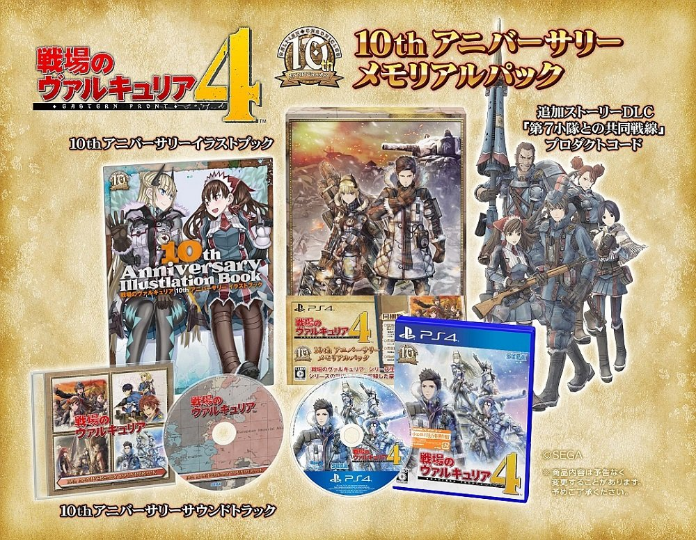 Valkyria Chronicles 4 Japanese Special Edition detailed screenshot