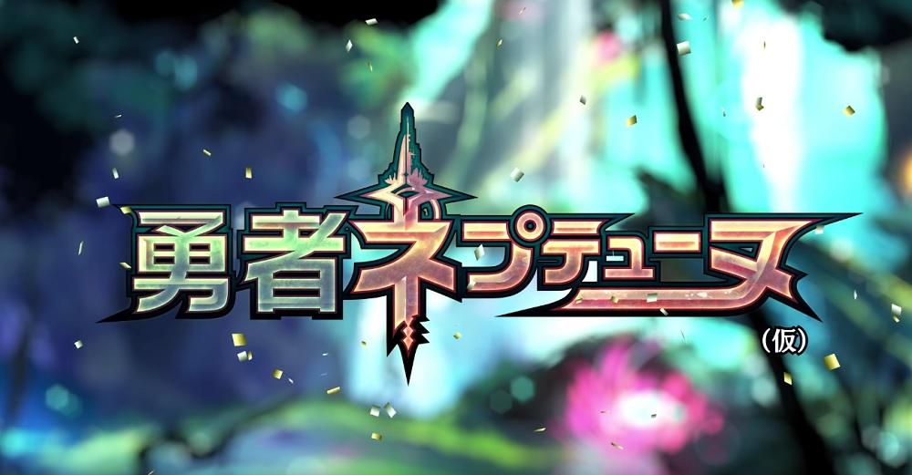 Western studio to develop next Neptunia game, Brave Neptune screenshot