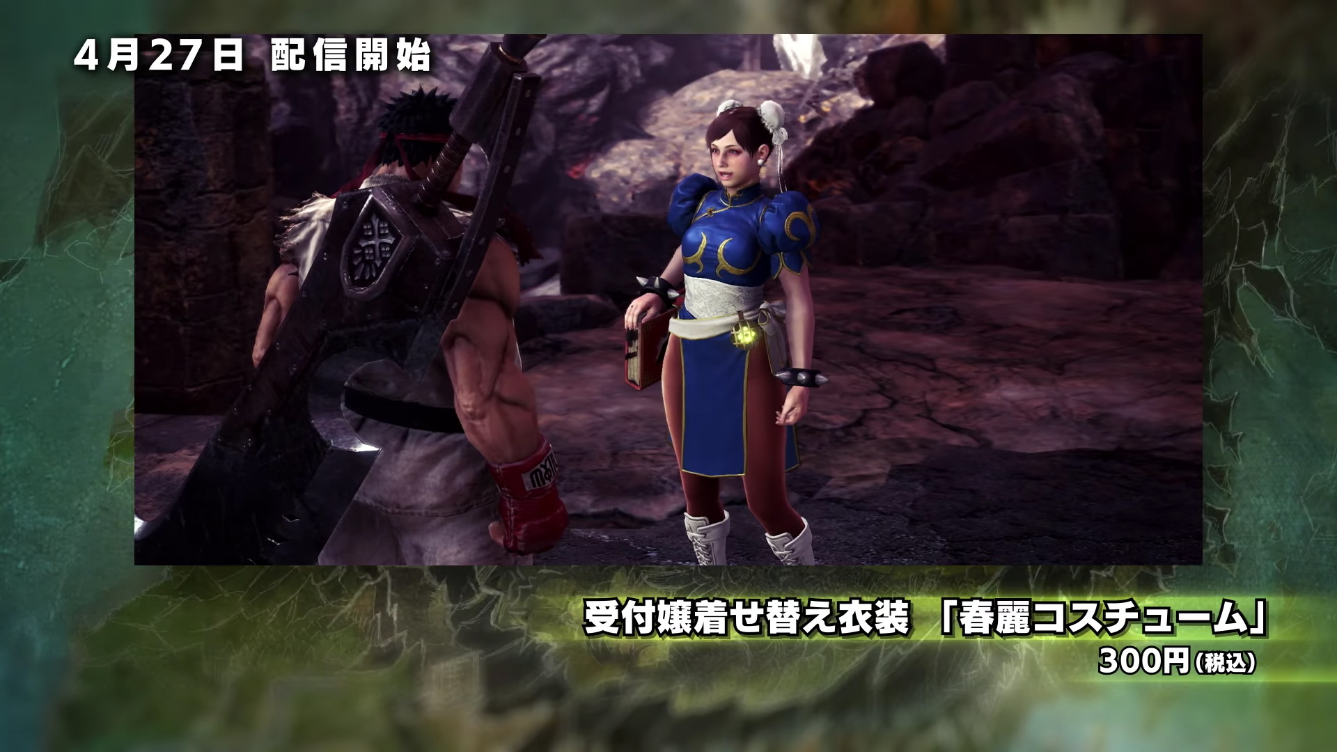 Check out this Chun-Li outfit for the Handler in Monster Hunter World