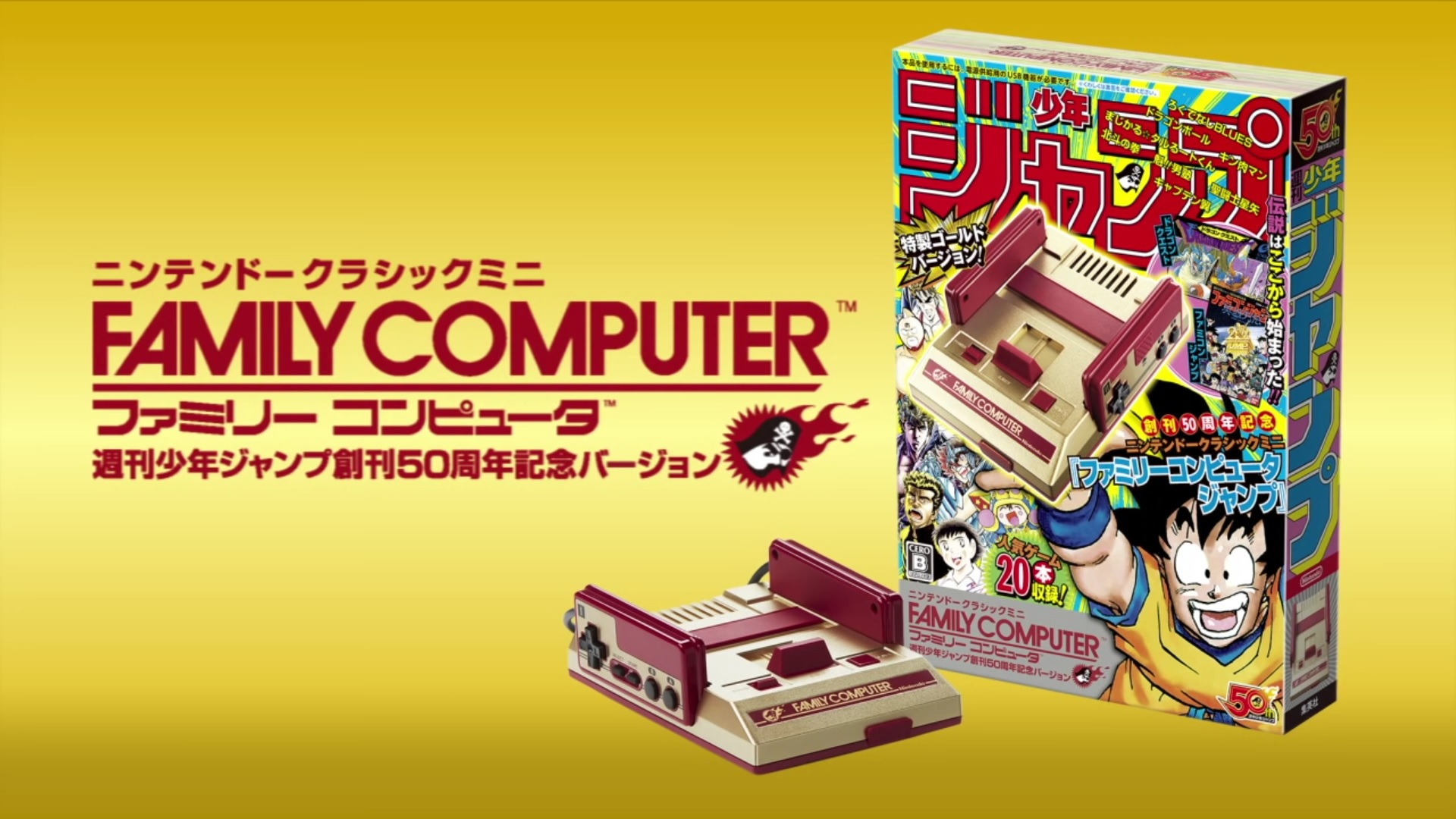 Here is a better look at Shonen's 50th anniversary Famicom Mini screenshot
