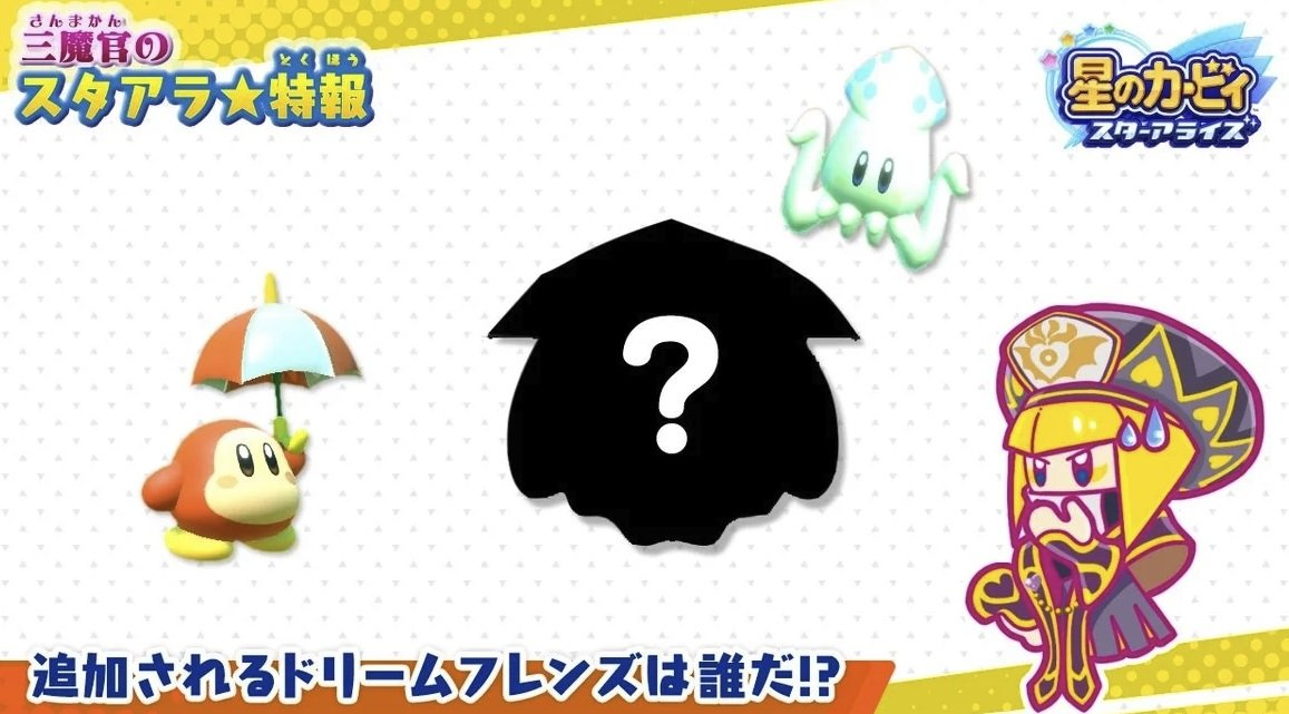 (Update) Nintendo teases more characters for Kirby Star Allies screenshot