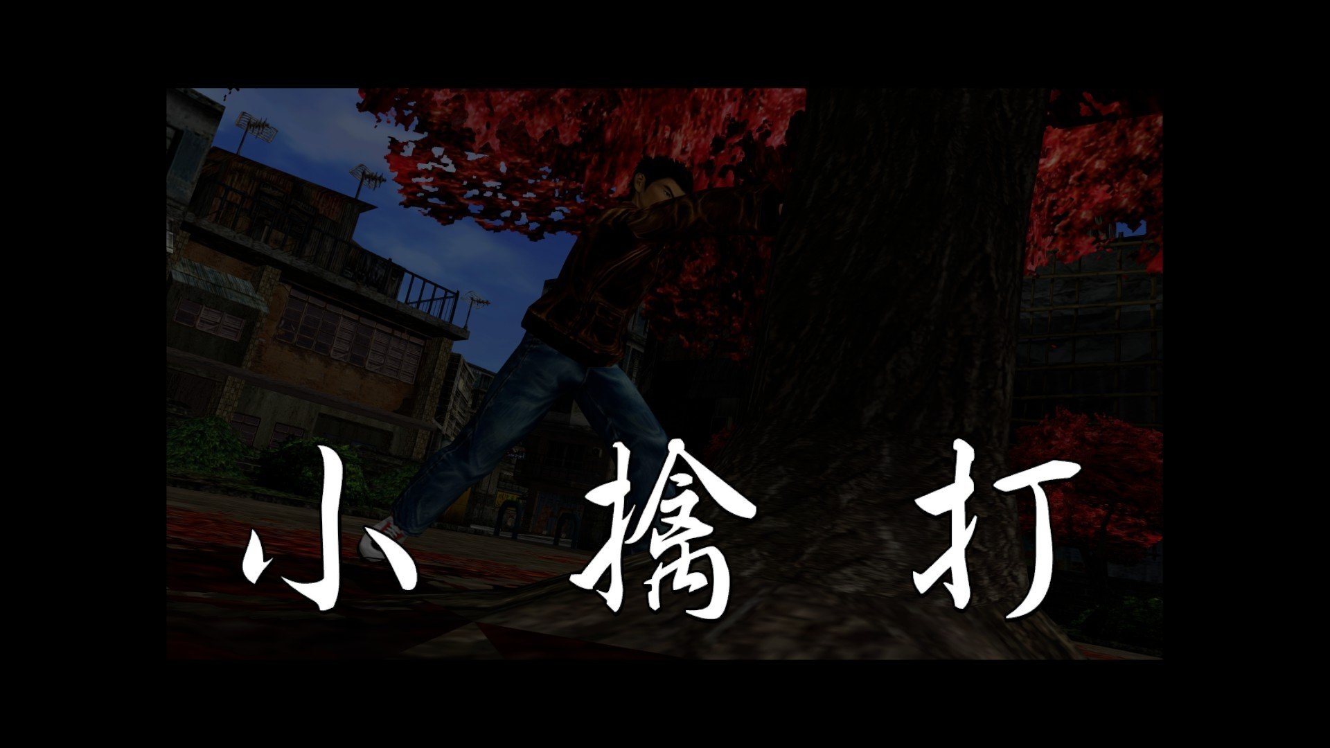 Shenmue II Iron Palm