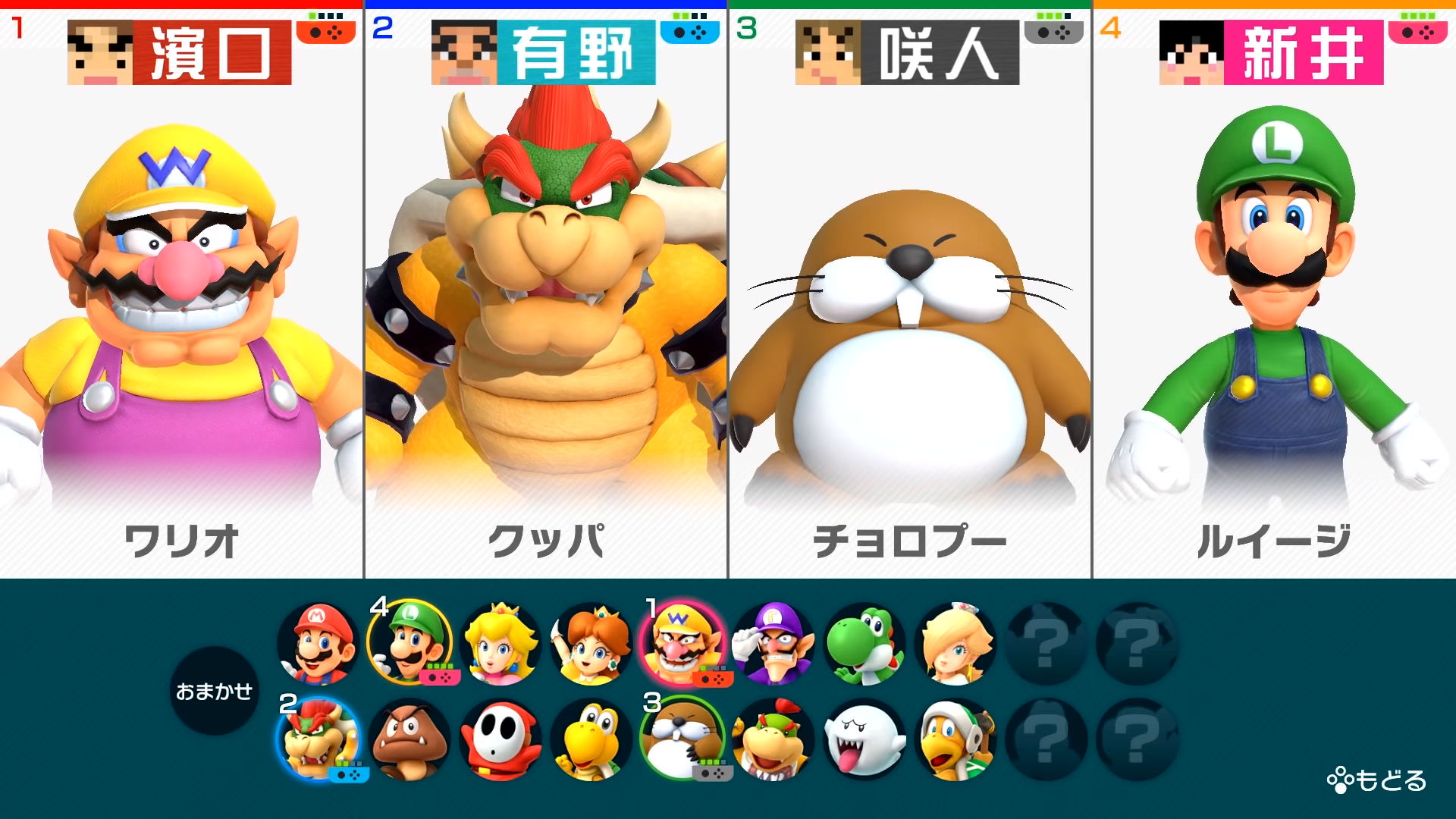 Super Mario Party's final cast is seemingly cemented in new video screenshot