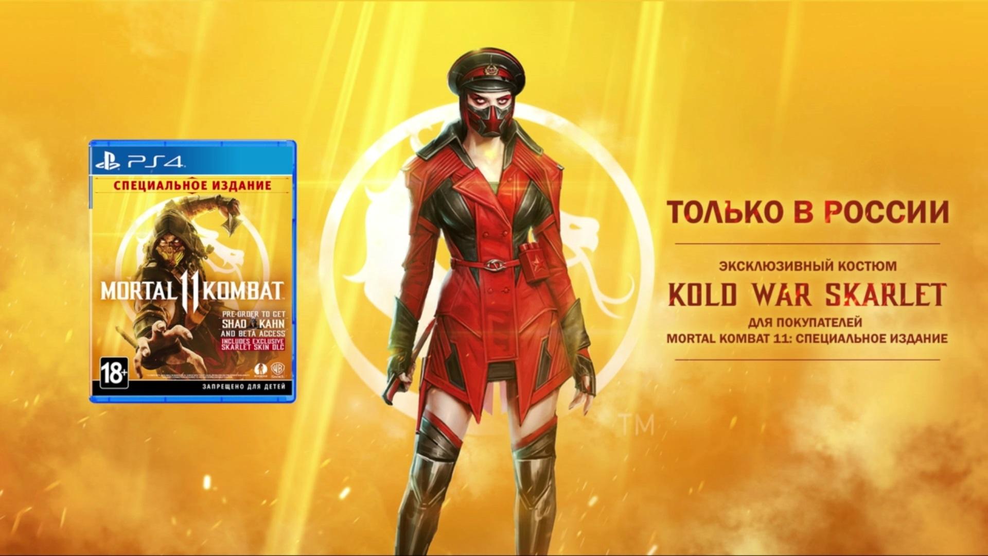 Mortal Kombat 11's Skarlet gets this awesome Kold War skin