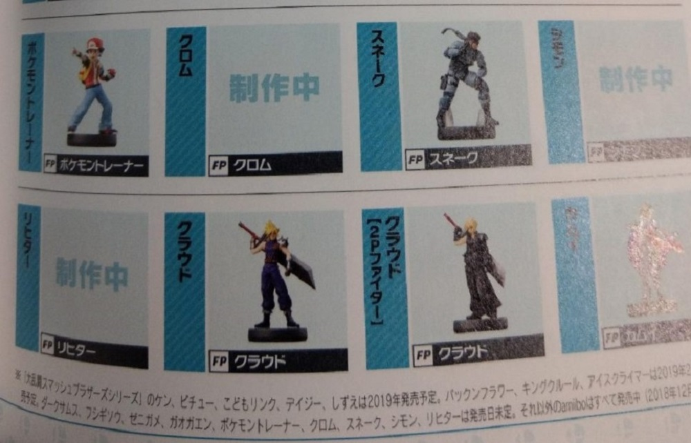Rumour: Super Smash Bros. Ultimate amiibo outed in Japanese guide screenshot