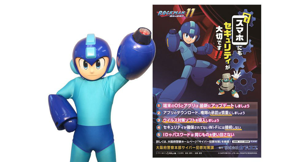 Mega Man is helping Japan raise awareness for cyber security, you can't make this up