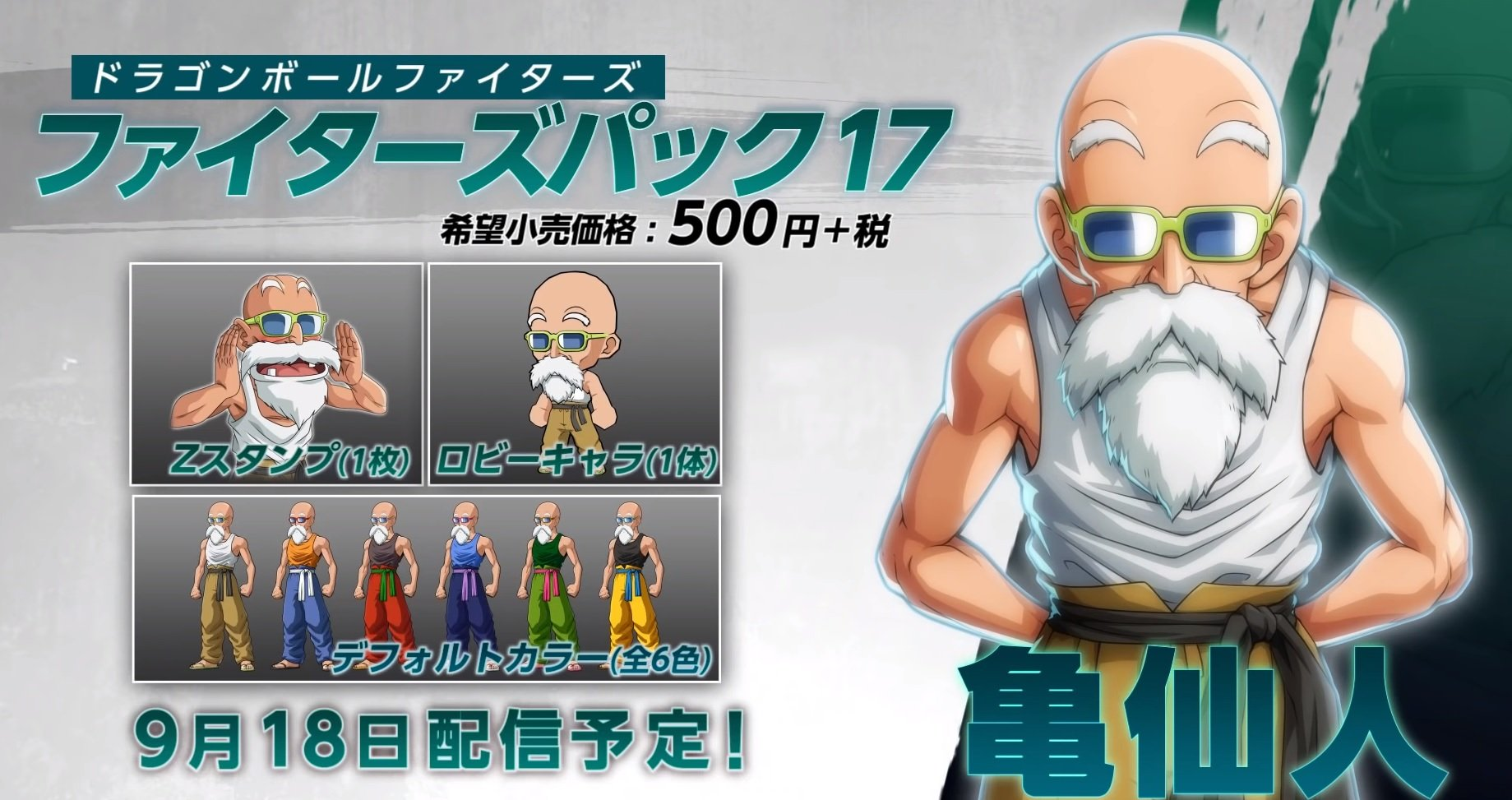 https://www.destructoid.com/stories/../ul/603457-here-s-a-more-detailed-look-at-dragon-ball-fighterz-s-master-roshi-dlc/DBZMasterRoshiCosmeticsOutfits.jpg