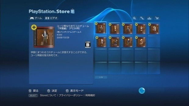 Scamco strikes again: Ludicrous Vesperia DLC hits PSN