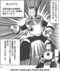 Legendary unused Mega Man boss is news to me photo