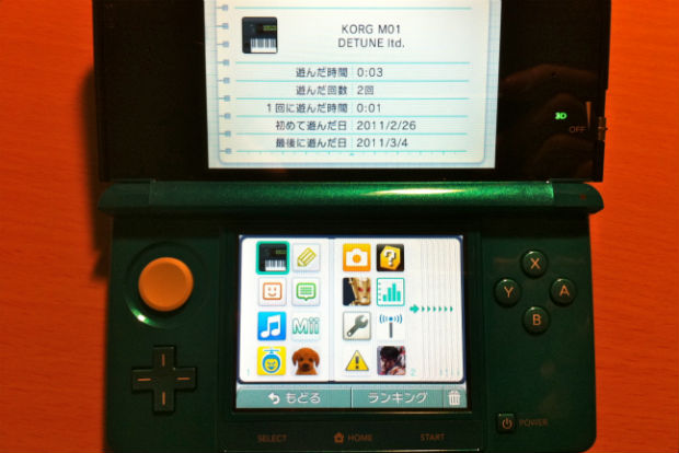 Using Piracy Devices Could Brick Your Nintendo 3ds