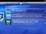 Vita Hot Shots Golf requires a separate pass for online  photo