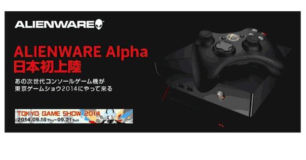 list all alienware alpha games list