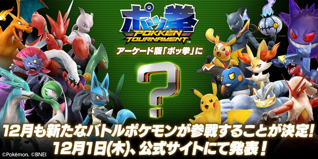 Another mystery pokken tournament character will be revealed this week