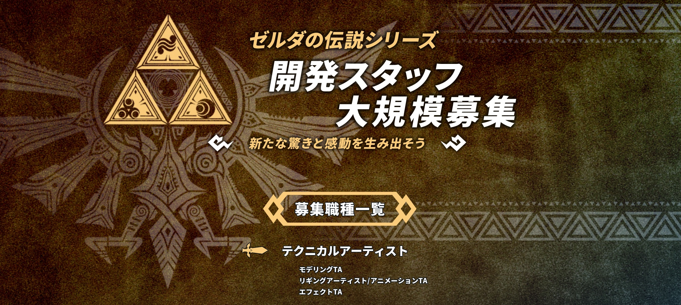 The studio behind Xenoblade is recruiting for a new Zelda project