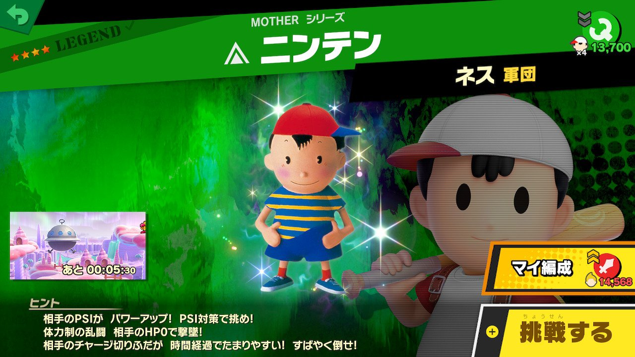 Nintendo is celebrating the Mother/EarthBound series in