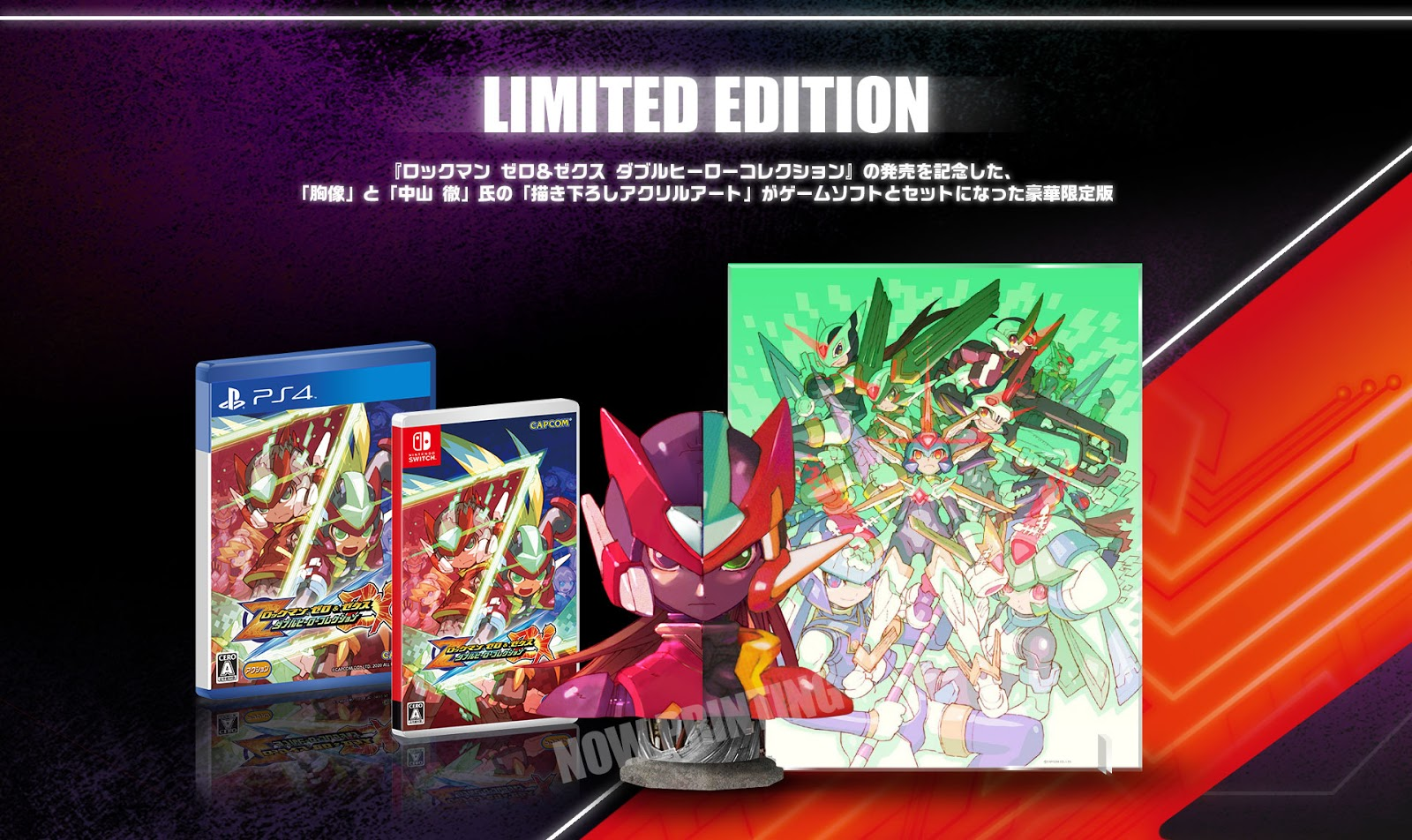 Mega Man Zero/ZX Legacy Collection is going to be killer, especially the Japanese Limited Edition screenshot