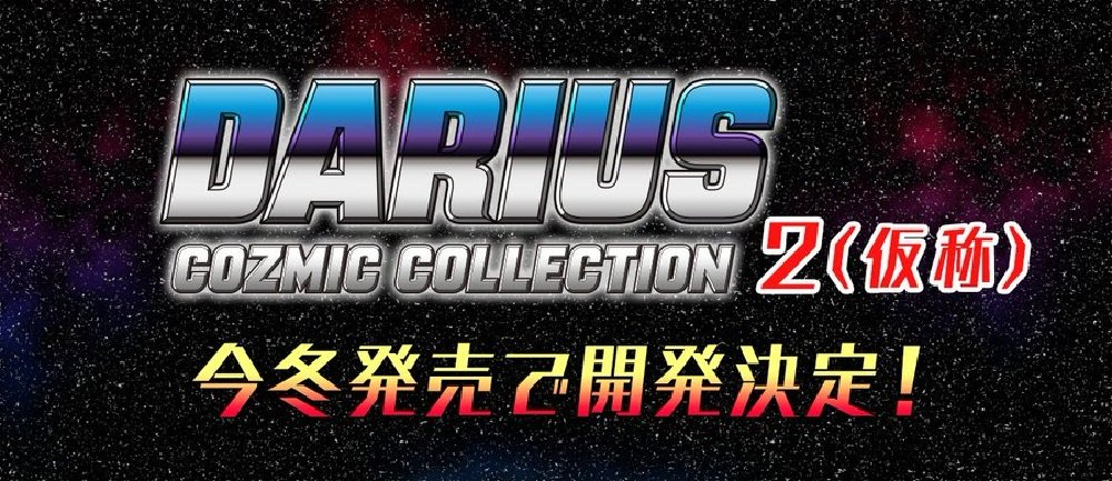 Darius Cozmic Collection 2 announced for PS4 and Switch in Japan screenshot
