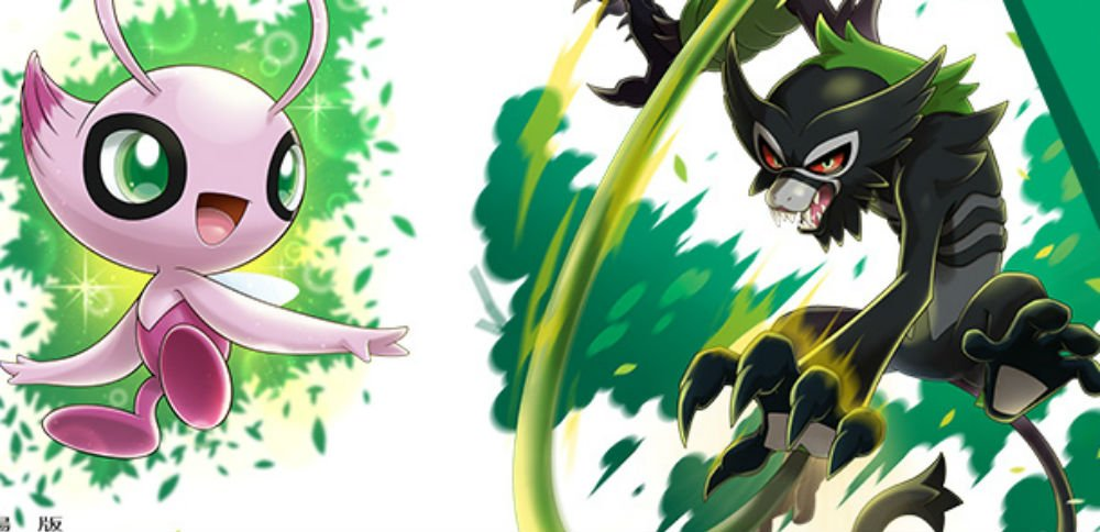 Japan is running a Celebi and Zarude giveaway for Pokemon Sword and Shield in Japan screenshot