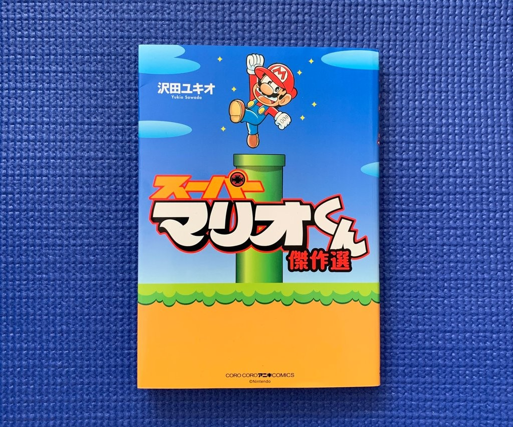 That sweet Mario manga is finally getting localized this year screenshot