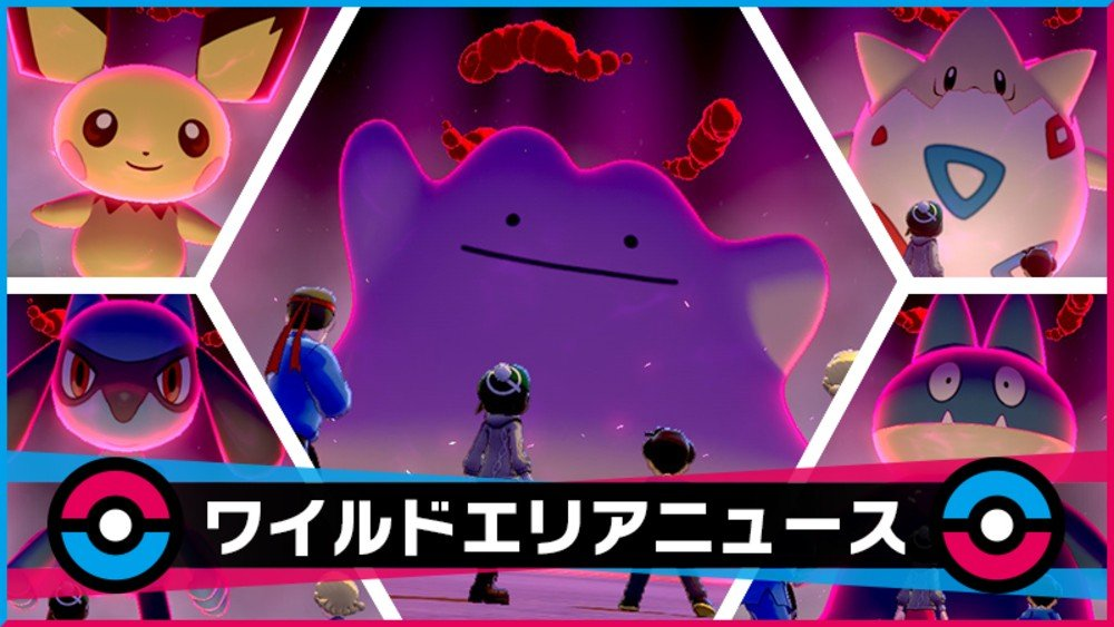 Pokemon Sword and Shield is having another max raid battle event for Easter screenshot
