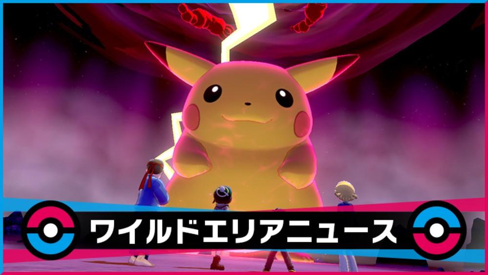 Pikachu is taking over Gigantamax raids in Pokemon Sword and Shield screenshot