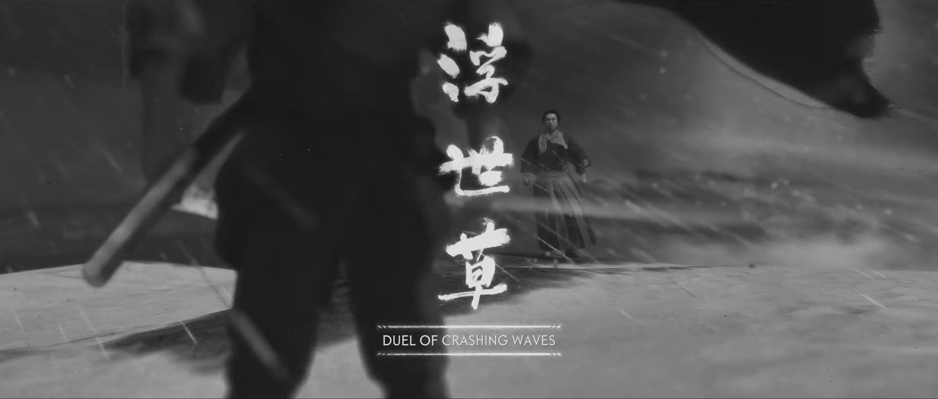 Ghost of Tsushima Duel of the Crashing Waves