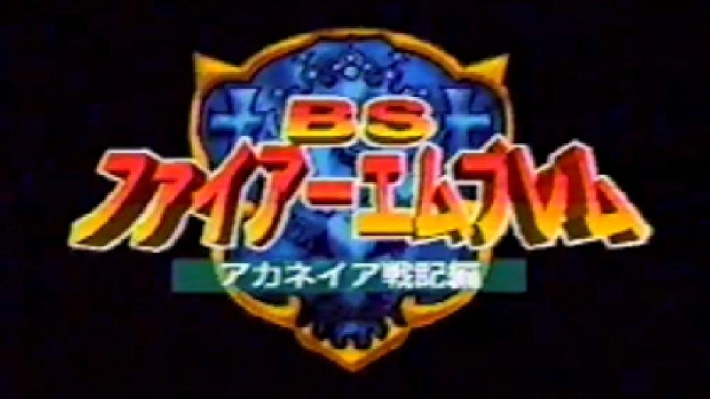 Rare Fire Emblem Satellaview title receives English fan-translation screenshot