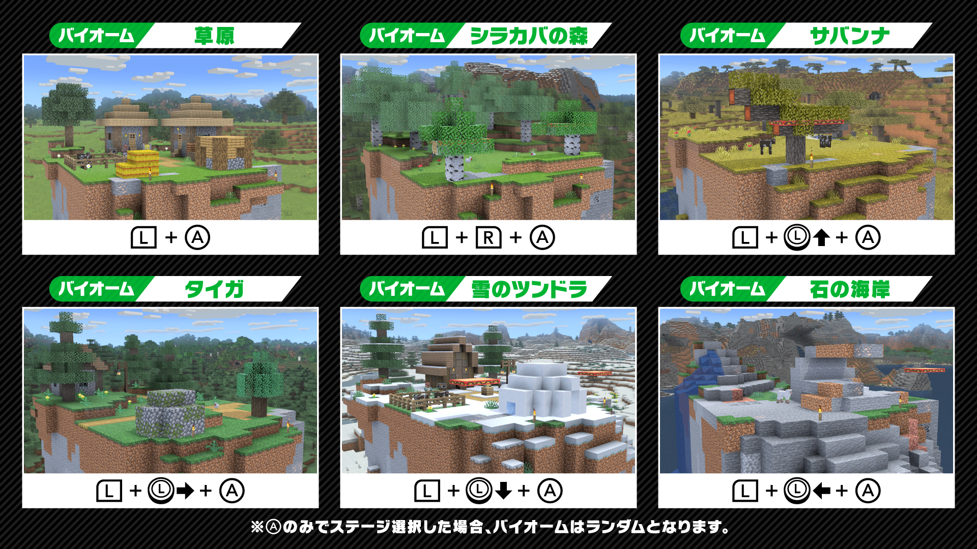Smash Ultimate lets you pick the Minecraft biome you want with a cheat code screenshot
