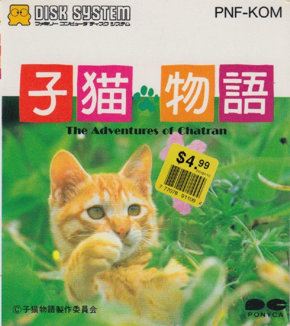 Learn to plant bears in the ground in Koneko Monogatari screenshot