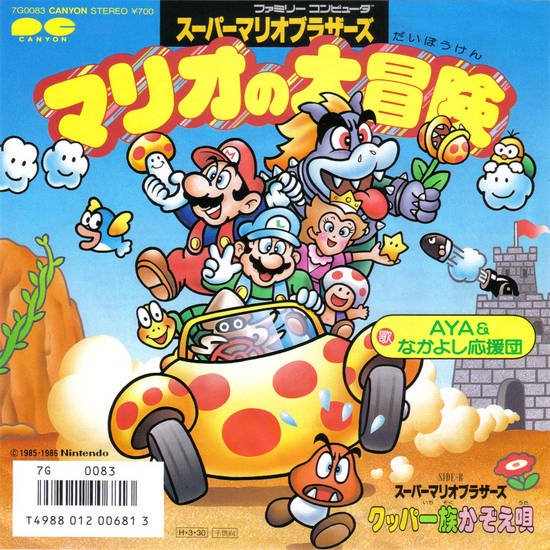 The Sound Card 003 The Top 7 Most F Cked Up Arranged Game