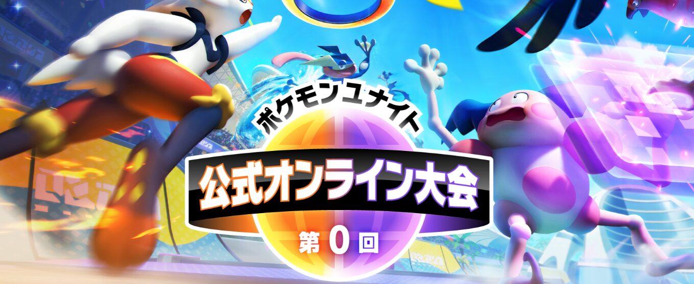 Pokemon Unite Tournament