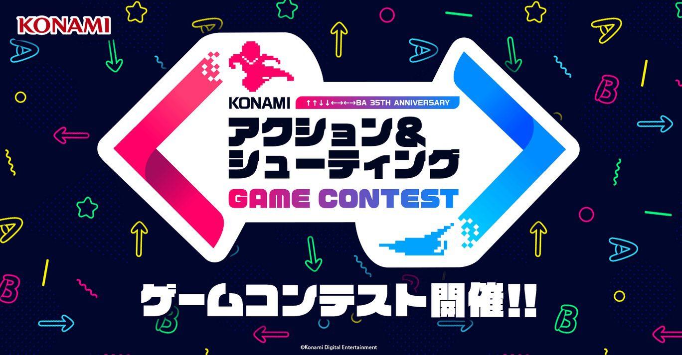 Konami classic IPs developer contest